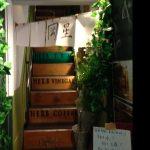 薬酒Bar高円寺のウェブページの遍歴の話