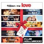 映画サントラDJパーティー『CLUB HOLLYWOOD』6/12(日)開催!